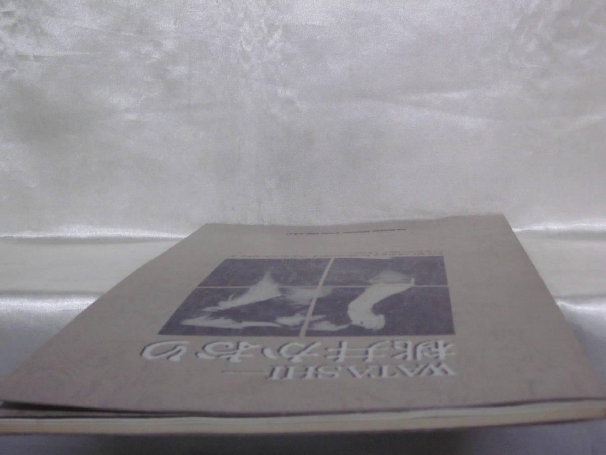 WATASHI- 桃井かおり シンコー・ミュージック 新興楽譜出版 スコア 楽譜 1979年 昭和54年 A09-01_画像4