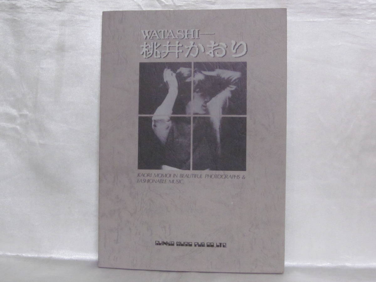 WATASHI- 桃井かおり シンコー・ミュージック 新興楽譜出版 スコア 楽譜 1979年 昭和54年 A09-01_画像1