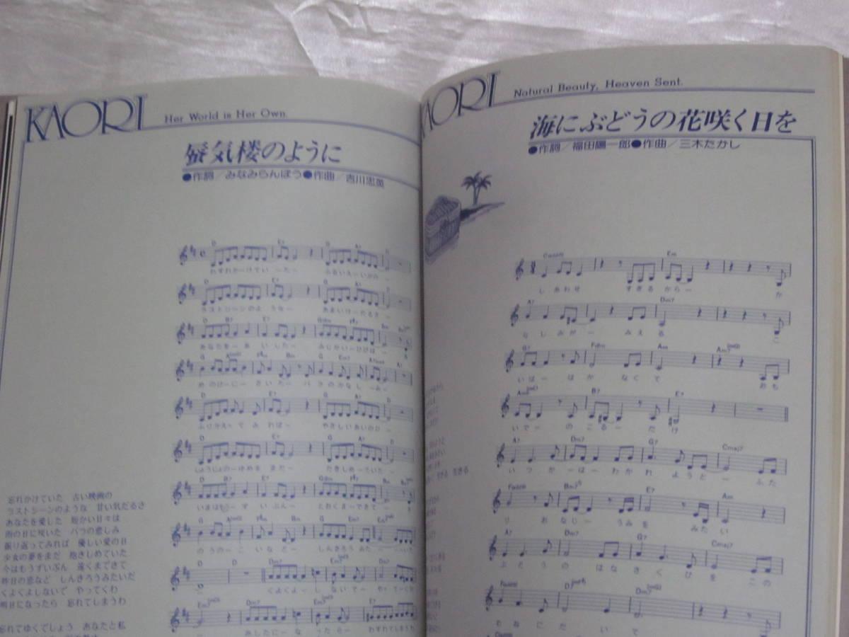 WATASHI- 桃井かおり シンコー・ミュージック 新興楽譜出版 スコア 楽譜 1979年 昭和54年 A09-01_画像6