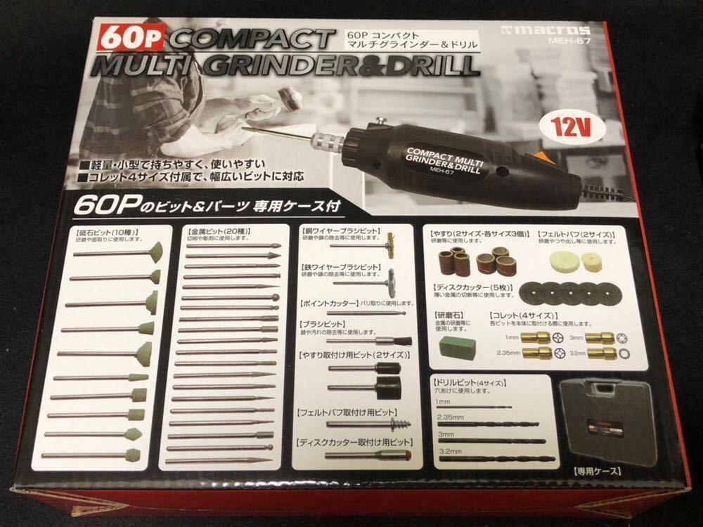 ルーター リューター60点セット マルチグラインダー 高速12000回転 小型 パワードリル ホビールーターMEH 1_画像2