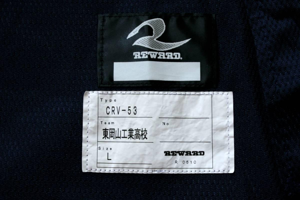 ソフトボール・ユニフォーム・東岡山高校・メッシュ・Lサイズ・紺色・クラブ活動・REWARD・背番号_画像4