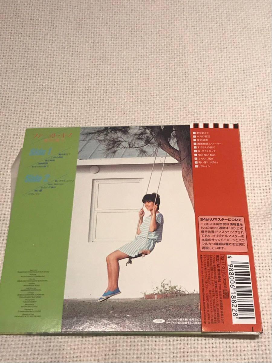 桑田靖子CD「ファースト・キス【紙ジャケット仕様】」廃盤アイドル_画像2