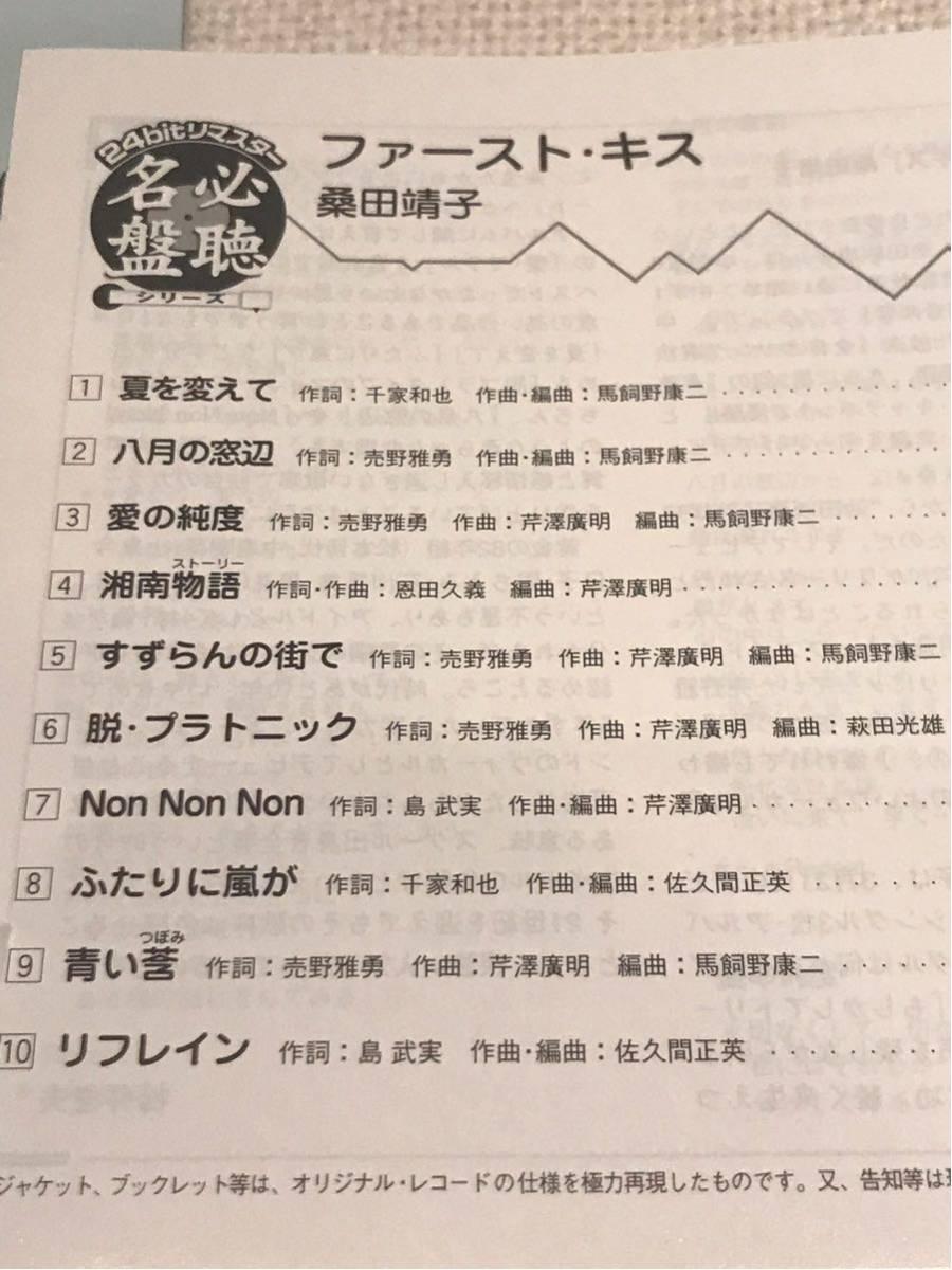 桑田靖子CD「ファースト・キス【紙ジャケット仕様】」廃盤アイドル_画像3