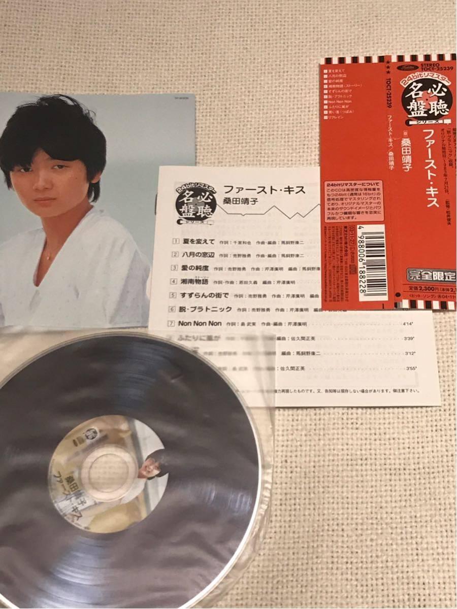 桑田靖子CD「ファースト・キス【紙ジャケット仕様】」廃盤アイドル_画像4