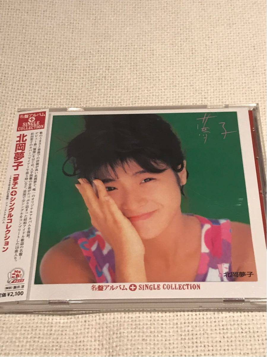 北岡夢子CD「夢子+シングルコレクション」廃盤アイドル(松田聖子関連)