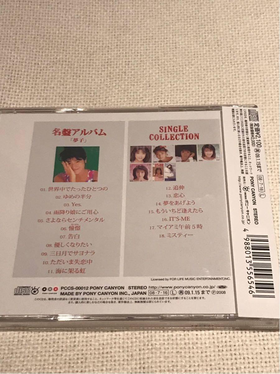 北岡夢子CD「夢子+シングルコレクション」廃盤アイドル(松田聖子関連)_画像2