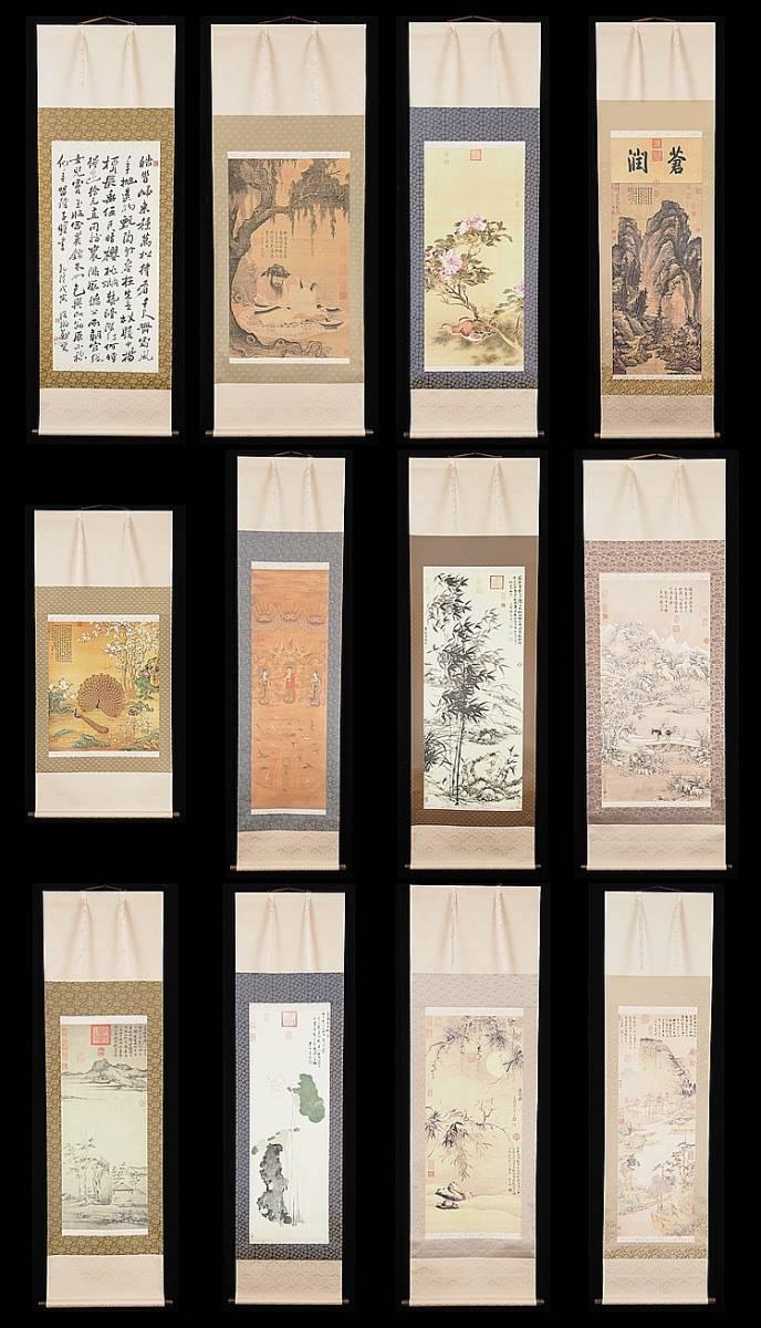 【複製】【トップアート】 掛軸 中国 12本 掛け軸 在銘 ky_2911