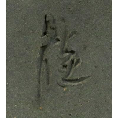 藤田佳郎 作*備前 水指_画像2