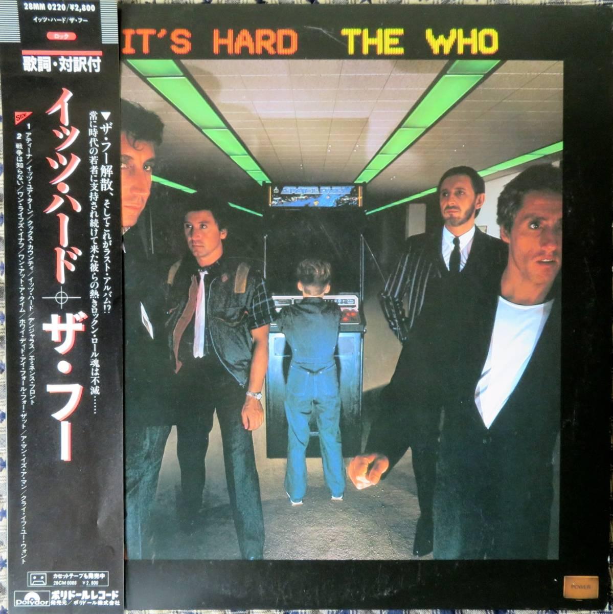 【LP】ザ・フー THE WHO /イッツ・ハード ( IT'S HARD) 帯付