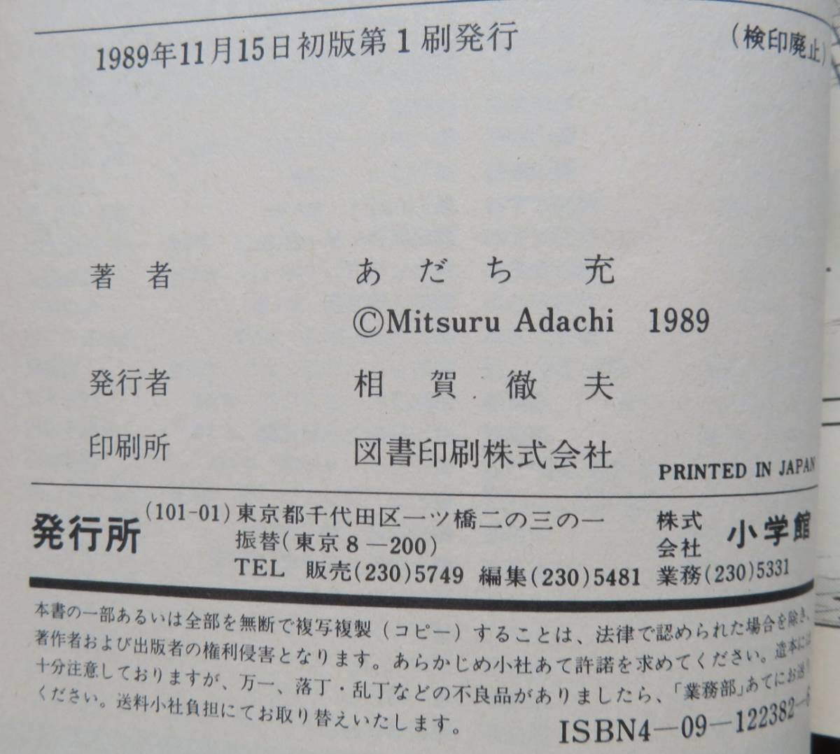 【中古品】 ラフ ROUGH あだち充 12巻全巻セット_画像6