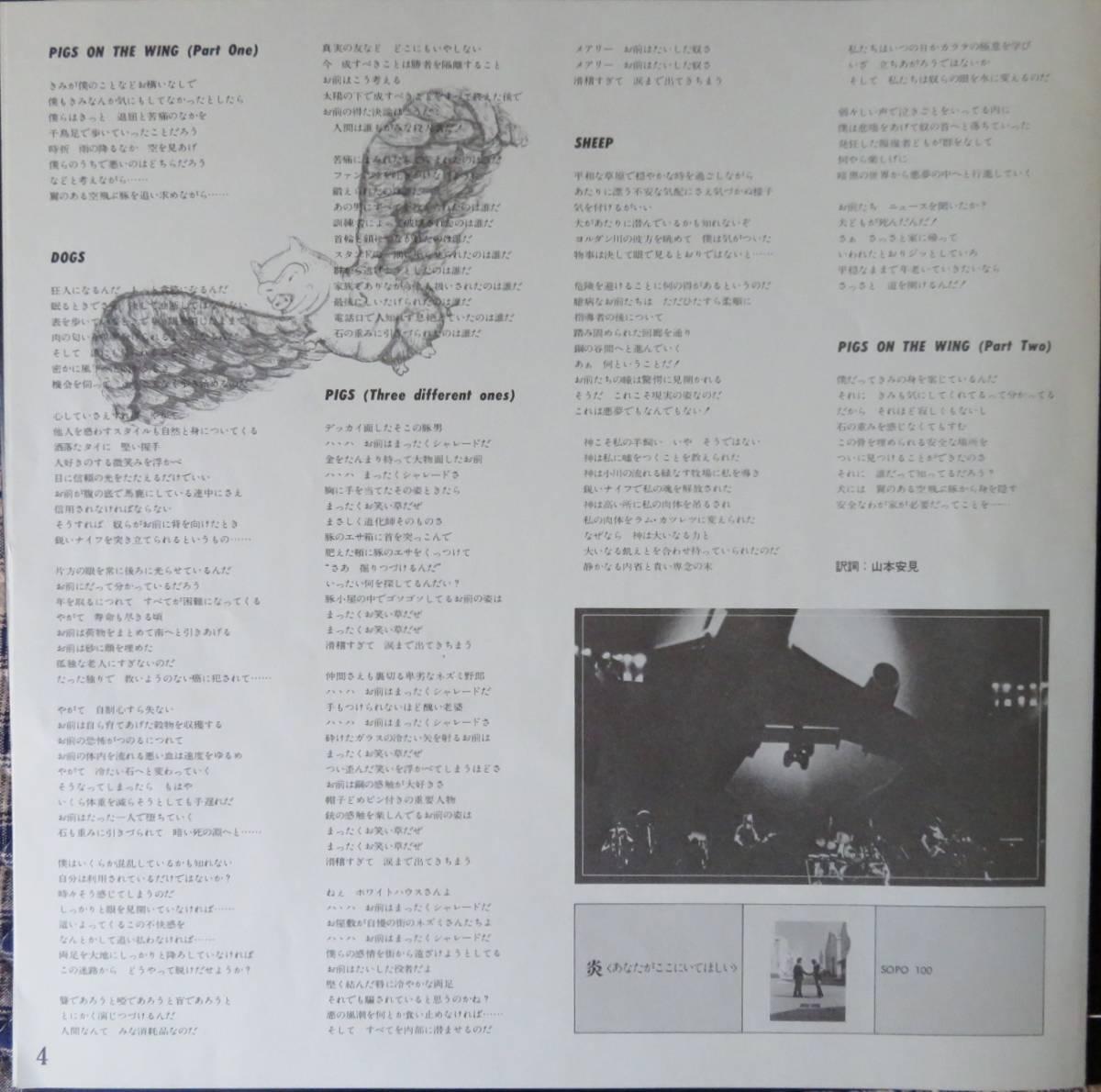 【LP・帯付】 ピンク・フロイド Pink Floyd / 『アニマルズ』(Animals) 空を飛ぶブタ_画像10