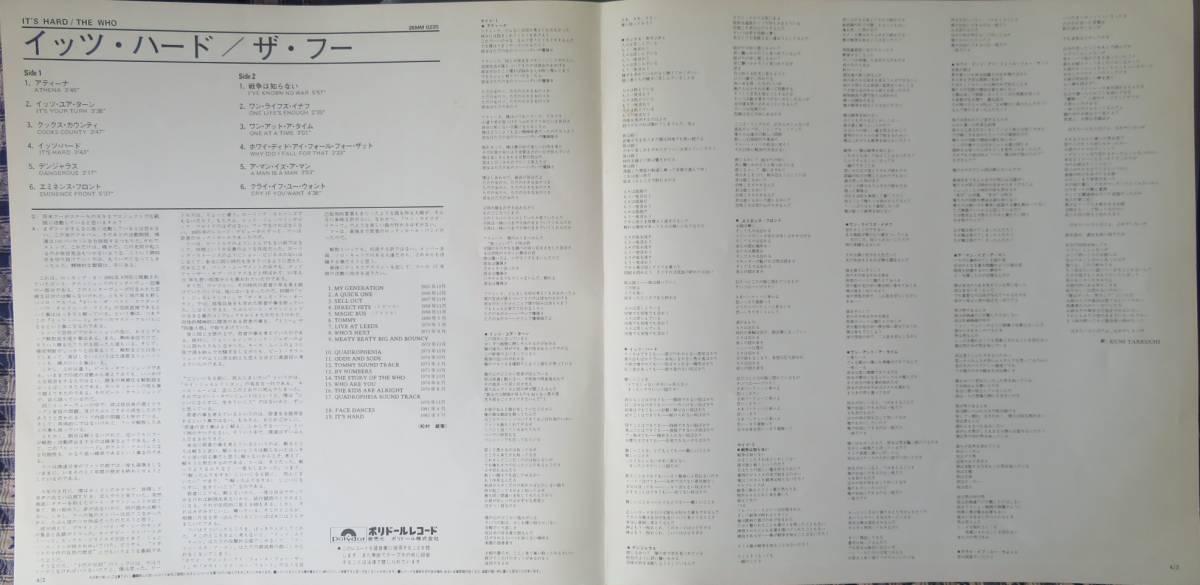 【LP】ザ・フー THE WHO /イッツ・ハード ( IT'S HARD) 帯付 _画像7