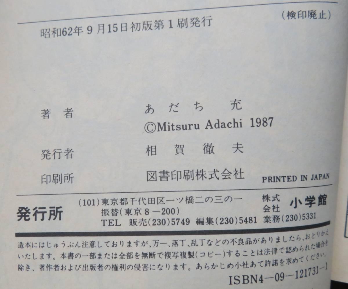 【中古品】 ラフ ROUGH あだち充 12巻全巻セット_画像5