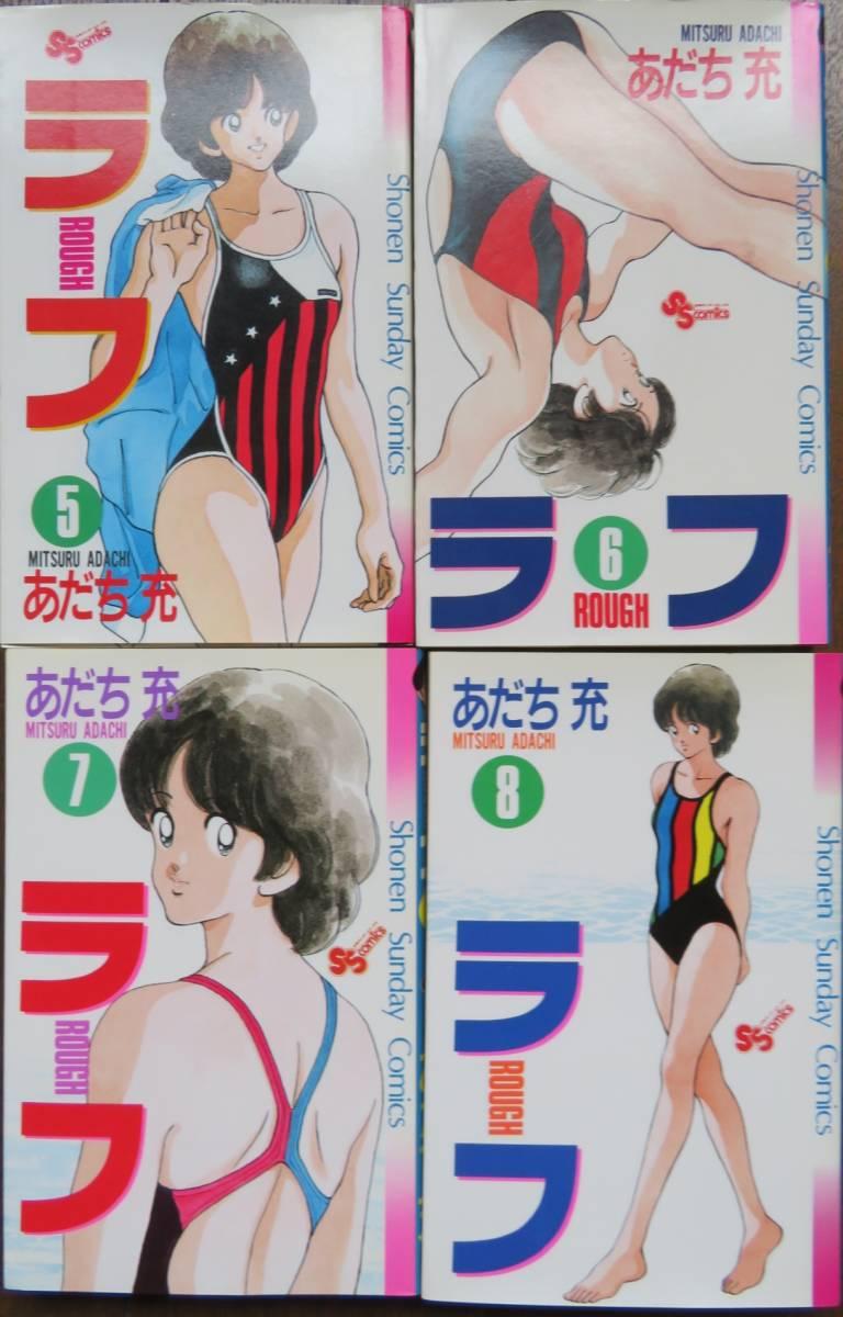【中古品】 ラフ ROUGH あだち充 12巻全巻セット_画像3