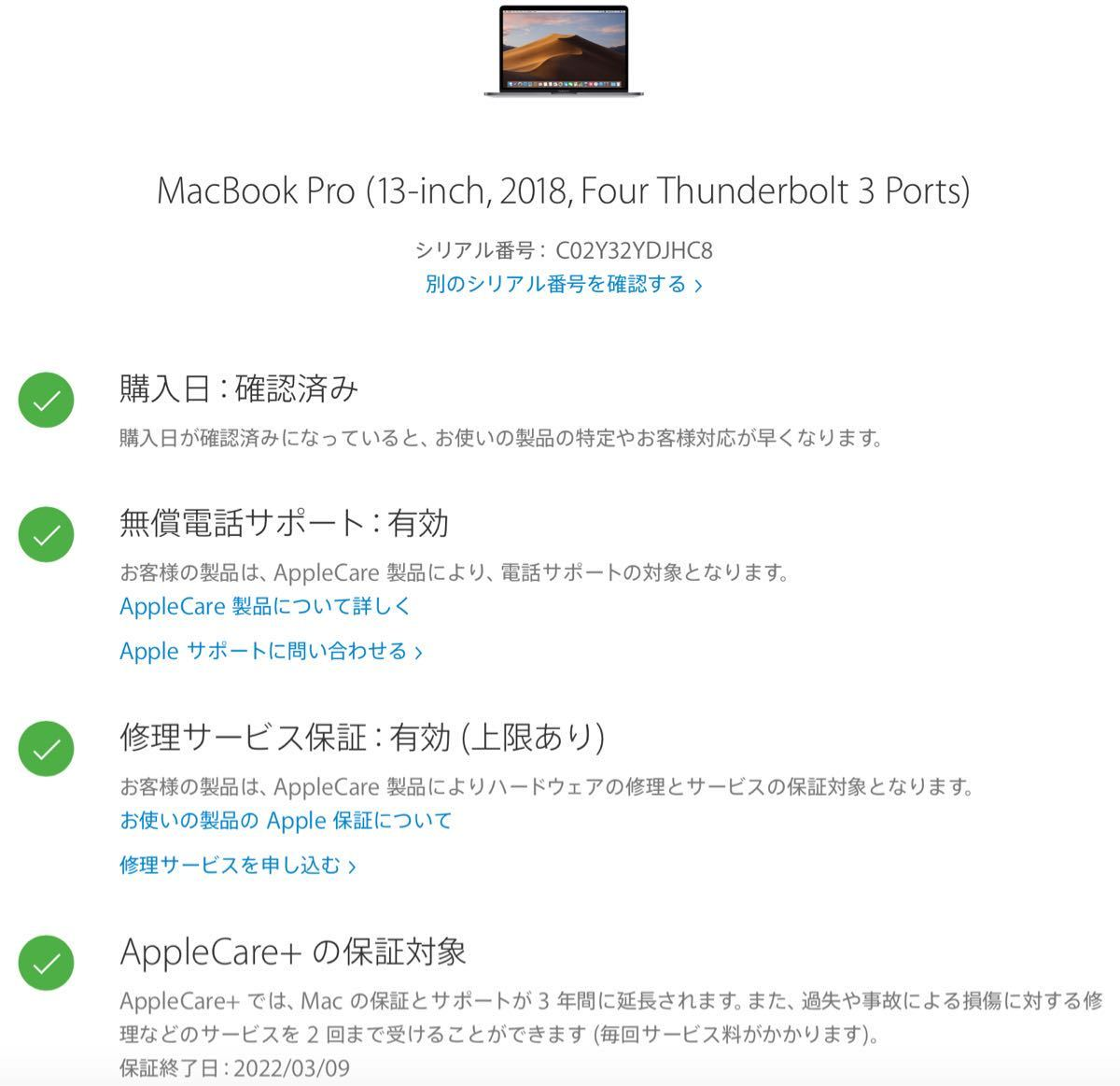 【美品】Macbook pro 2018 13インチ TouchBar搭載モデル AppleCare残2年以上 i5/256GB/8GB【送料無料】レザーケース付き_画像8