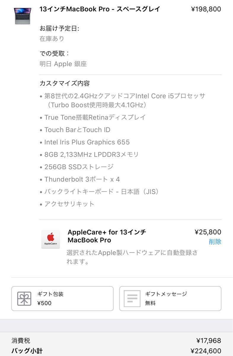 【美品】Macbook pro 2018 13インチ TouchBar搭載モデル AppleCare残2年以上 i5/256GB/8GB【送料無料】レザーケース付き_画像9