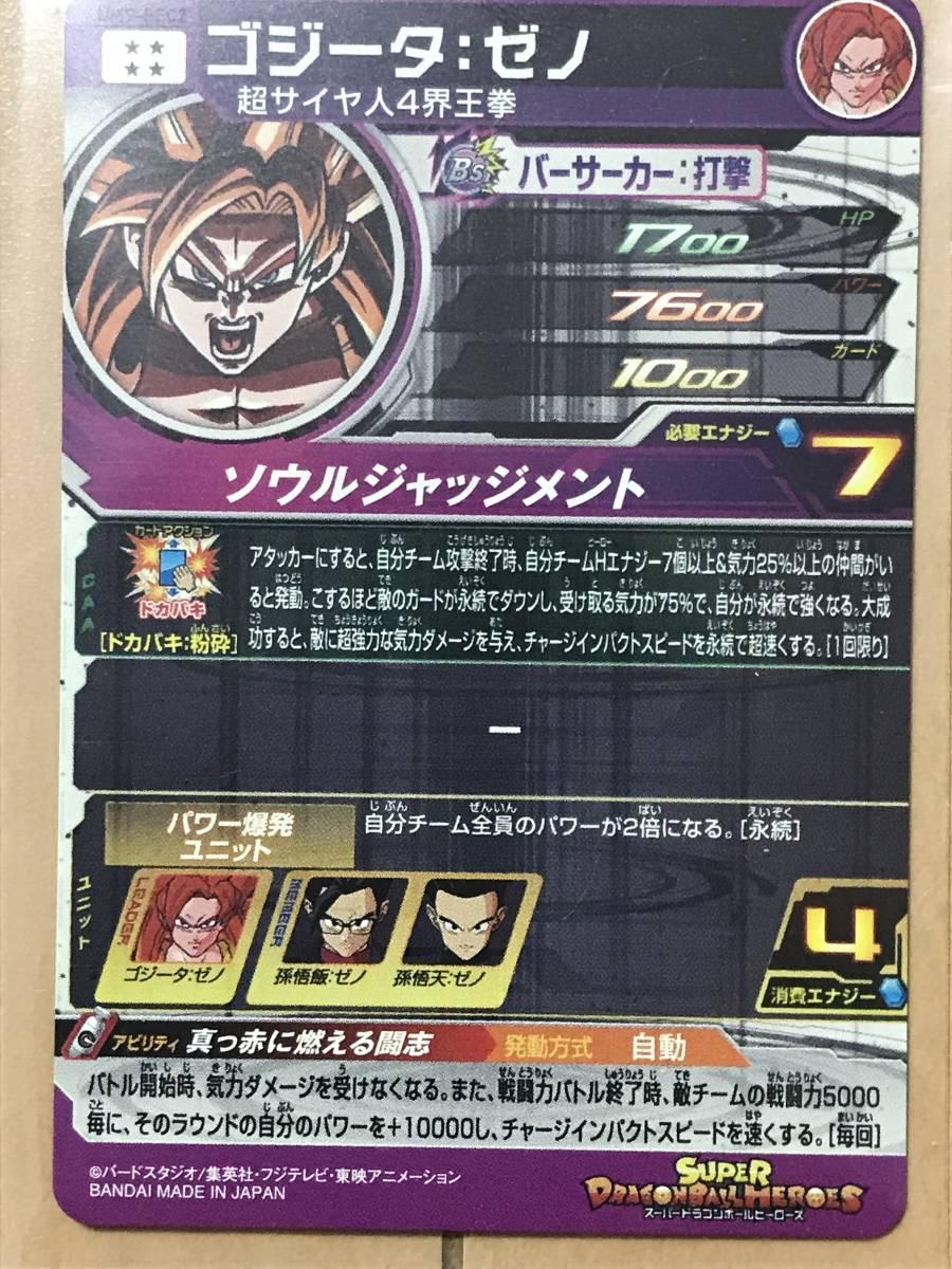 ★☆★スーパードラゴンボールヒーローズUM9SEC UM9-SEC 2ゴジータゼノ★☆★_画像2