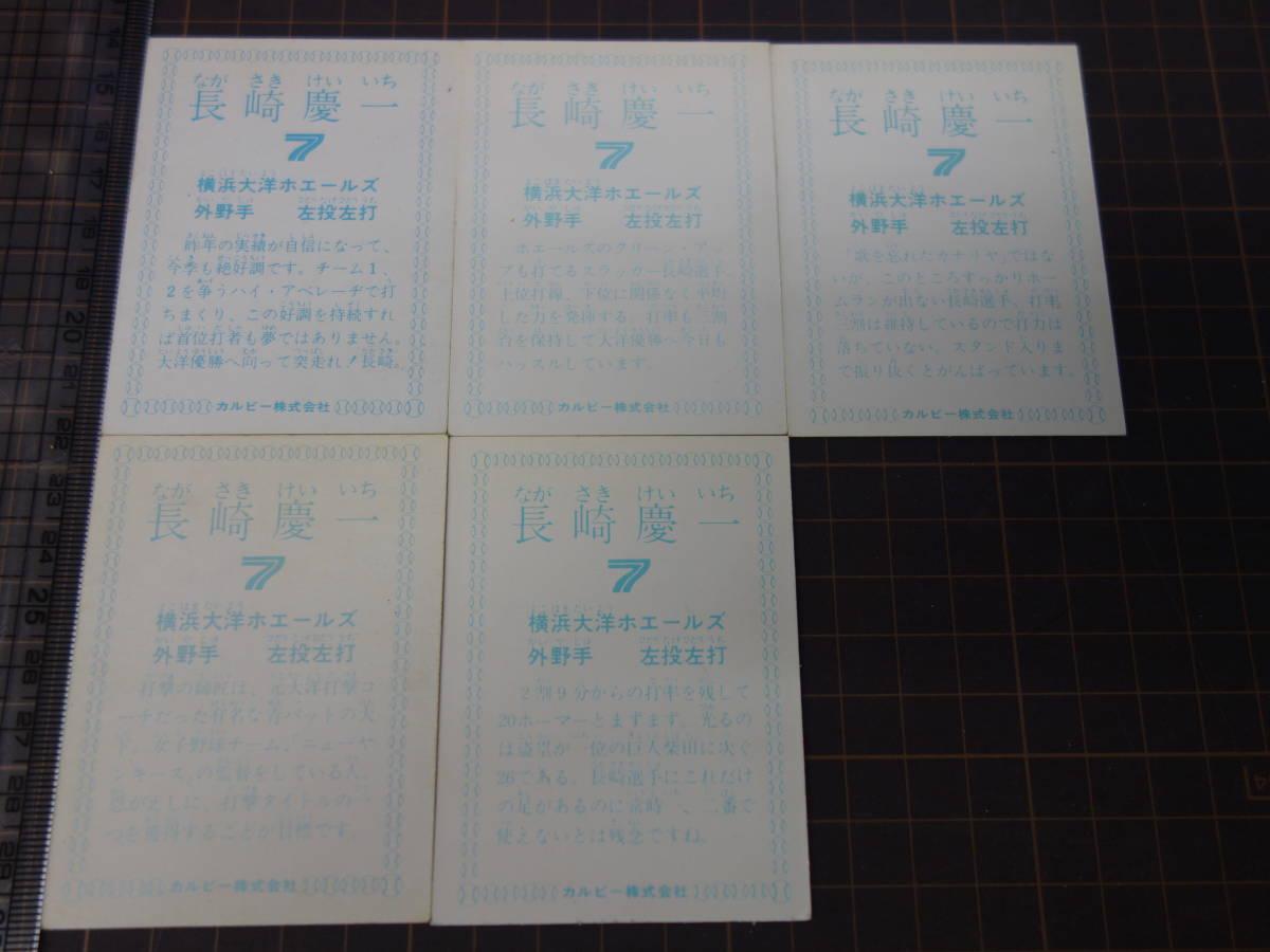 9800プロ野球カード1978年頃横浜大洋ホエールズ長崎慶一5枚セット_画像2