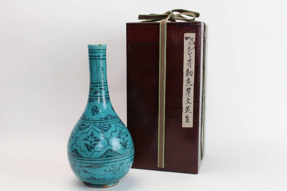 4041 ペルシャ 青釉 魚草文 花生 花瓶 箱入