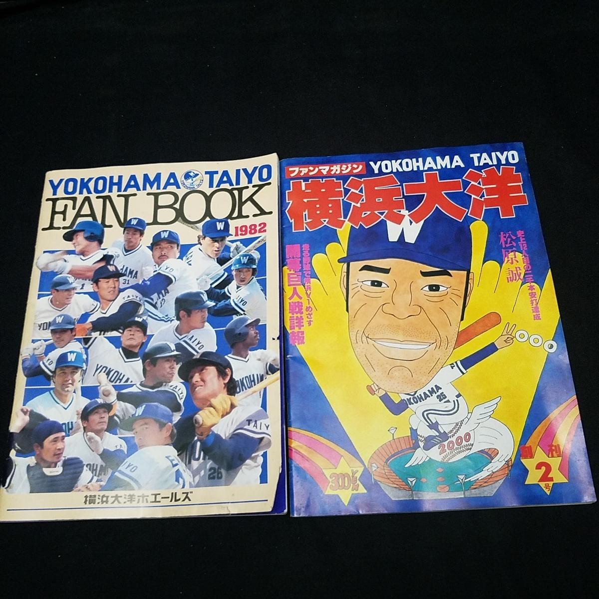 横浜大洋、横浜ベイスターズ、ファンブック、14冊まとめ売り_画像3