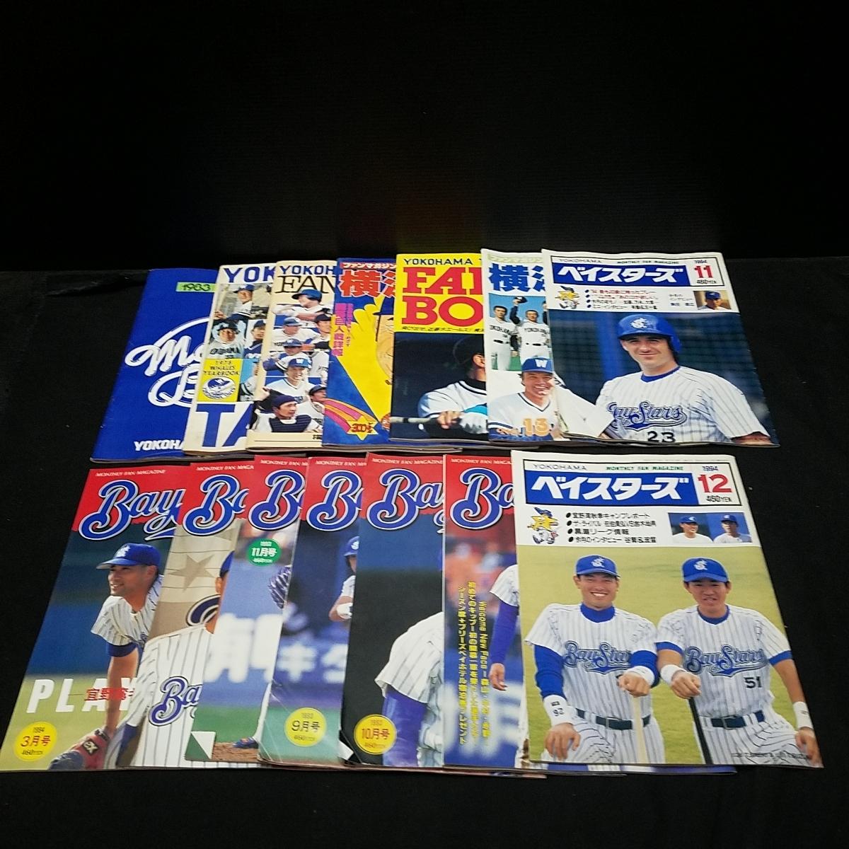 横浜大洋、横浜ベイスターズ、ファンブック、14冊まとめ売り