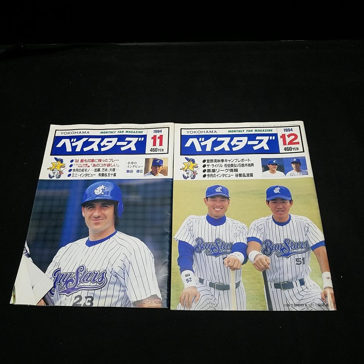 横浜大洋、横浜ベイスターズ、ファンブック、14冊まとめ売り_画像5