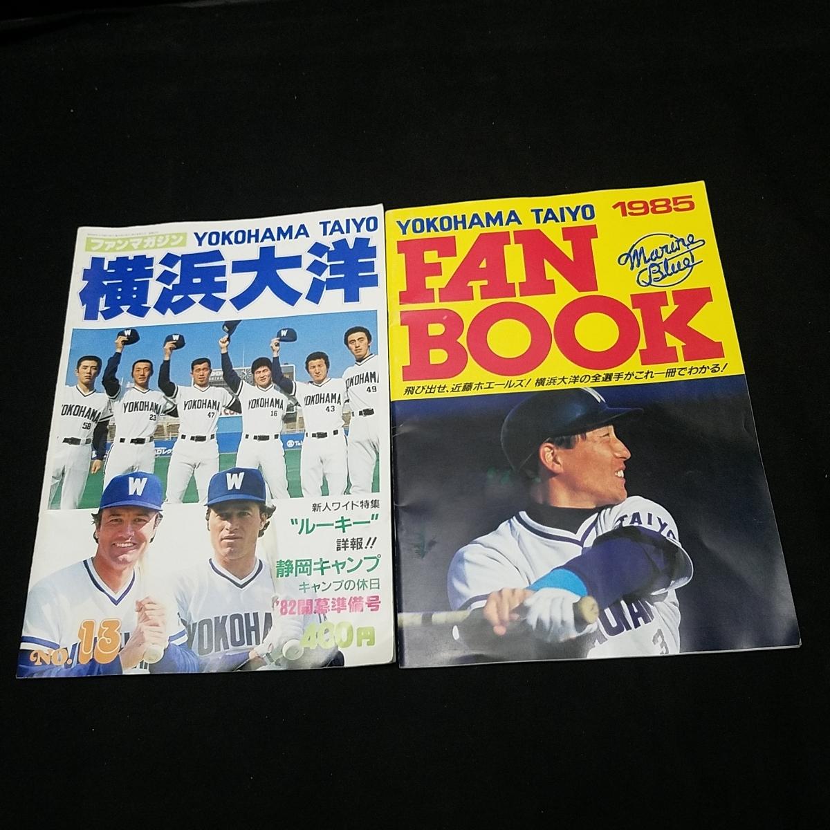 横浜大洋、横浜ベイスターズ、ファンブック、14冊まとめ売り_画像4