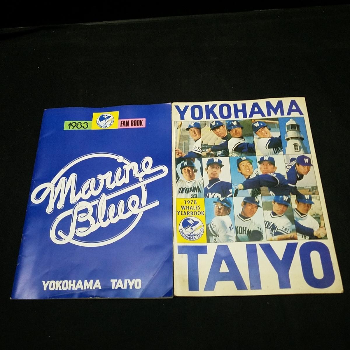 横浜大洋、横浜ベイスターズ、ファンブック、14冊まとめ売り_画像2