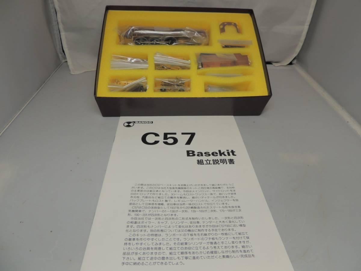 【珊瑚模型 C57 4次形 未着手キット】_画像2