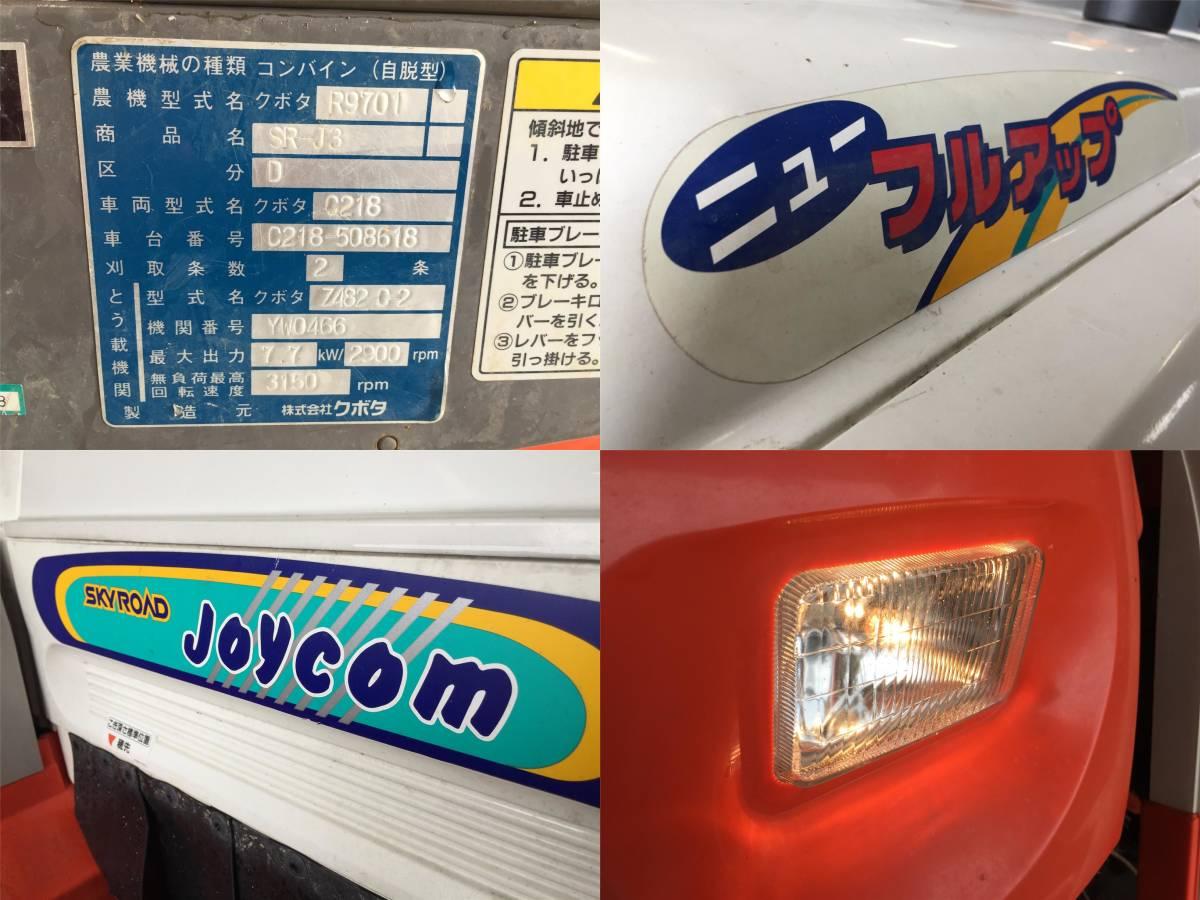 【長野発】クボタ SR-J3 スカイロード JOYCOM 刈取スライド 2条 エンジン実働☆格安☆売切_画像6