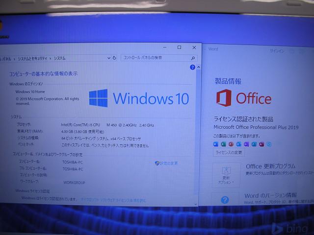 TOSHIBA TX/77MWHK Win10 / Core i5 2.3G / メモリ4G / HDD 500GB / Microsoft Office2019 ジャンク扱い_画像4