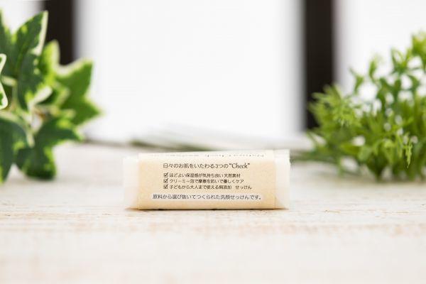 天然肌ケアセット Natura Check(ナチュラチェック)洗顔せっけん・敏感肌用化粧水(高保湿)乾燥肌ケアにおすすめ_画像6