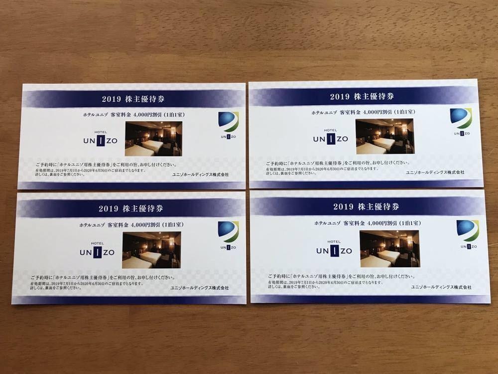ホテルユニゾなど 2019 優待券 10枚セット 31,000円分_画像3