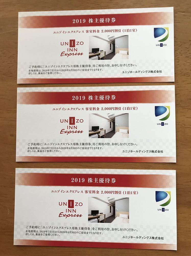 ホテルユニゾなど 2019 優待券 10枚セット 31,000円分_画像5