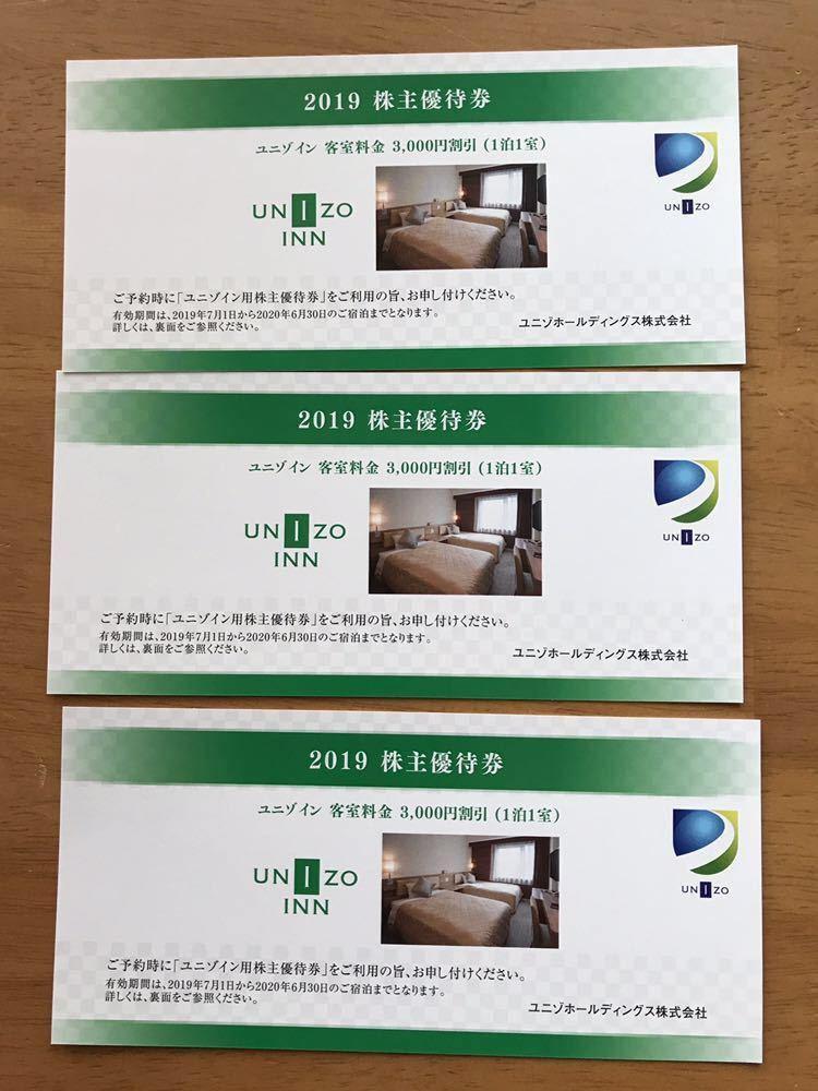 ホテルユニゾなど 2019 優待券 10枚セット 31,000円分_画像4