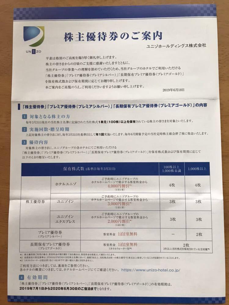 ホテルユニゾなど 2019 優待券 10枚セット 31,000円分