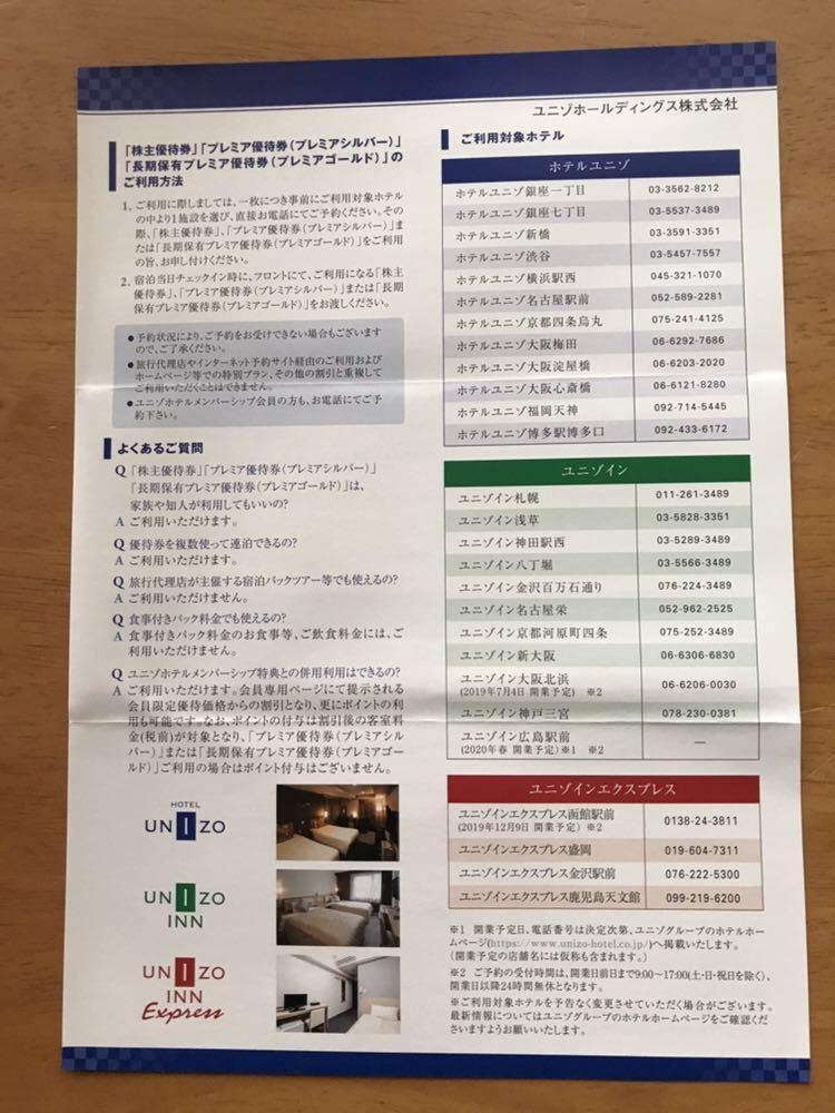ホテルユニゾなど 2019 優待券 10枚セット 31,000円分_画像2