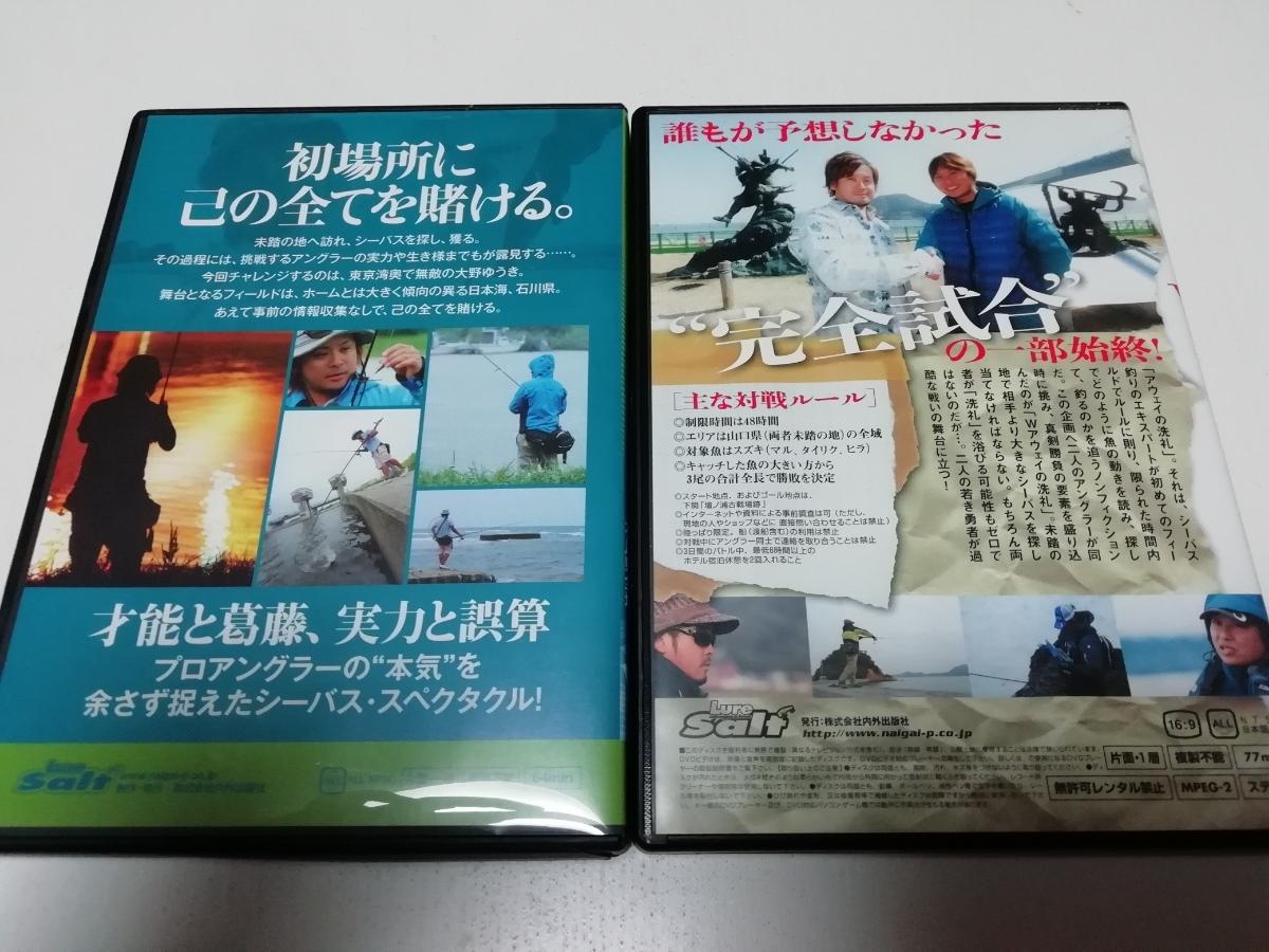 シーバス ルアーマガジン ソルト DVD アウェイの洗礼 大野ゆうき アイマ 4枚セット出品_画像3