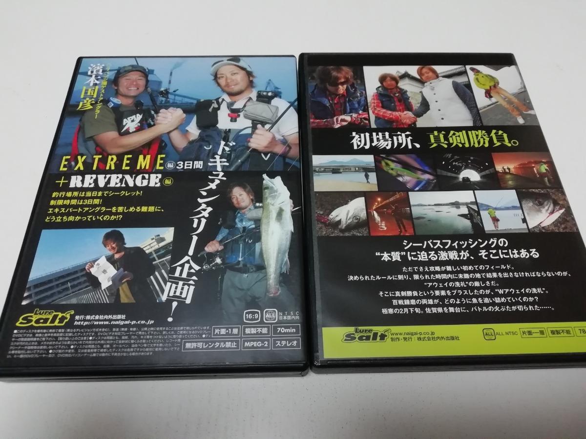シーバス ルアーマガジン ソルト DVD アウェイの洗礼 大野ゆうき アイマ 4枚セット出品_画像2