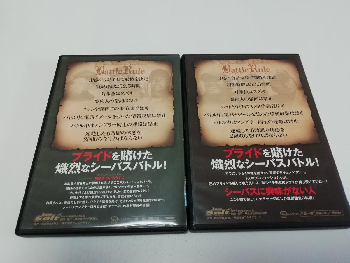 シーバス ルアーマガジンソルト アウェイの洗礼 DVD 3枚セット出品 _画像2