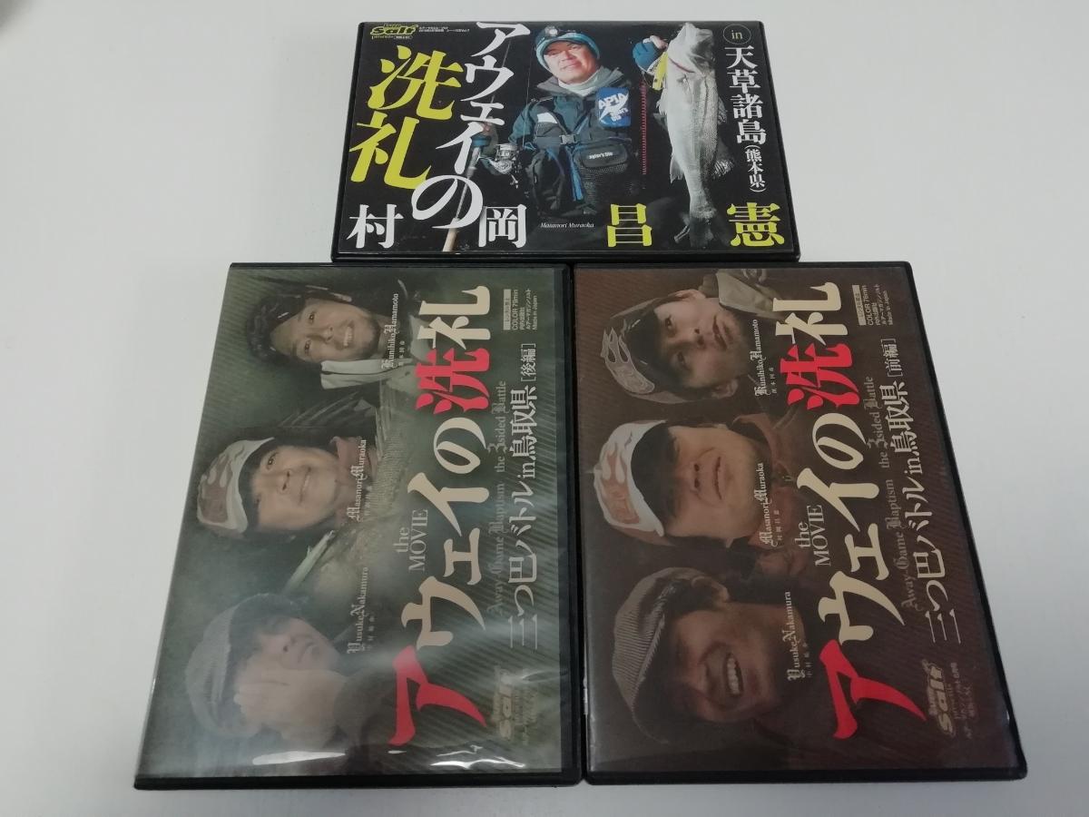 シーバス ルアーマガジンソルト アウェイの洗礼 DVD 3枚セット出品
