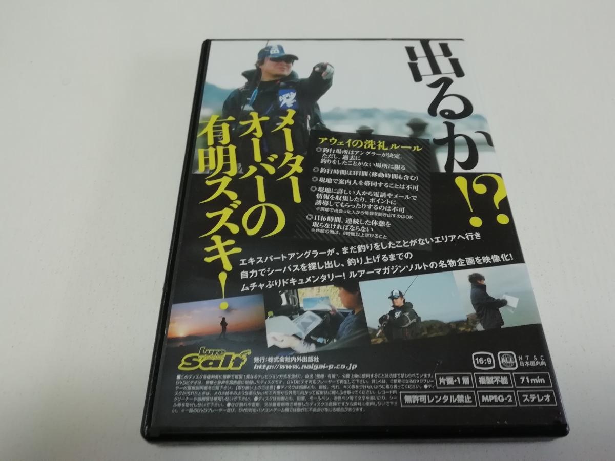 シーバス ルアーマガジンソルト アウェイの洗礼 DVD 3枚セット出品 _画像3