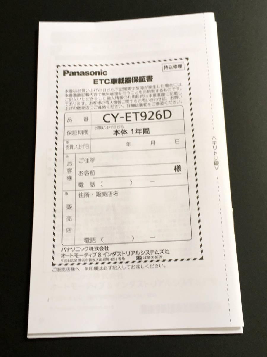 新品未使用開封品 cy-et926d パナソニック ETC おまけ ca-fx926d 取付けキット 送料込み_画像4