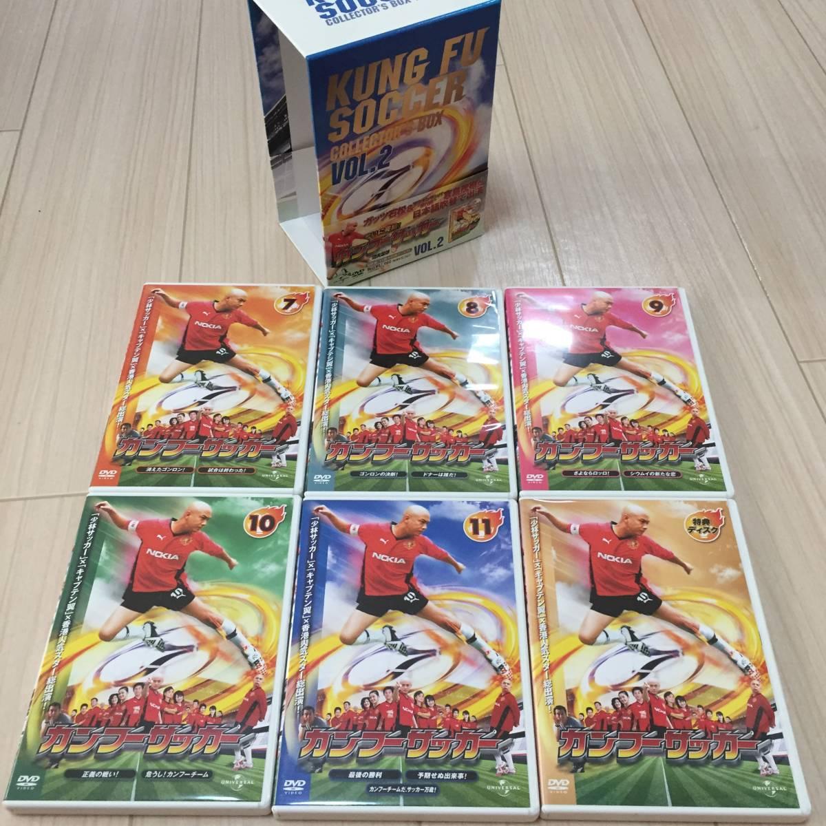 カンフーサッカー DVD-BOX Vol.2〈6枚組〉★特典ディスク付★攻夫足球