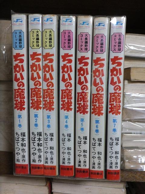 ちかいの魔球   全7巻     福本和也・ちばてつや   版  カバ      秋田書店_画像1