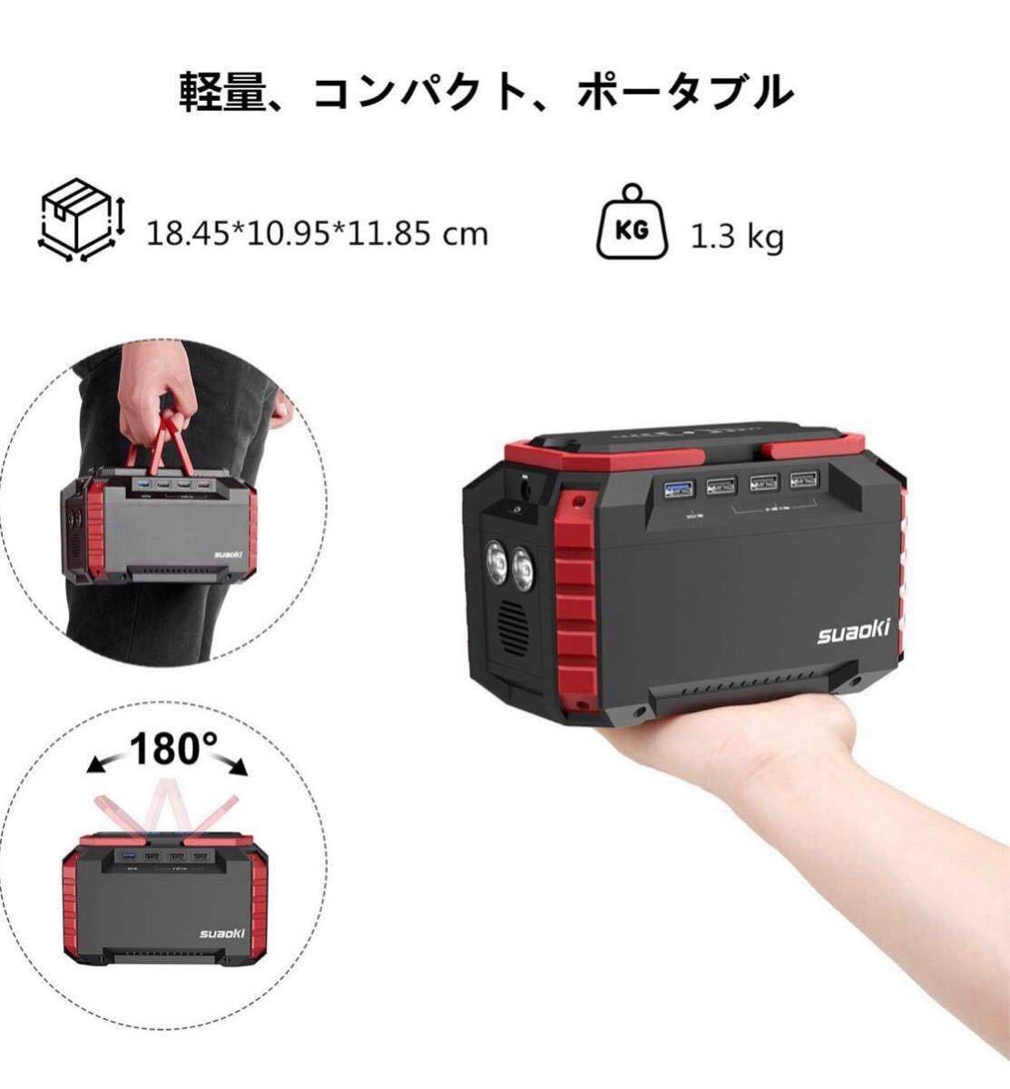♪ 新品未開封 suaoki ポータブル電源 S270 150W 家庭用蓄電池 USB出力 急速充電QC3.0 キャンプ 釣り アウトドア 防災グッズ 非常用電源 _画像4