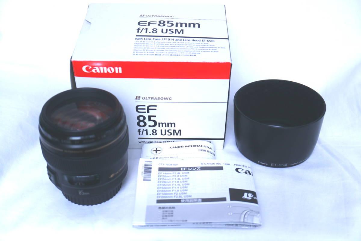 Canon EF85mm f1.8 USM 【極美品】ワンオーナー品 フルサイズ対応 高性能単焦点レンズ キヤノン