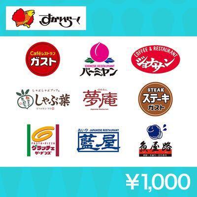 5000円分 すかいらーく 電子チケット 優待券 クーポン 期限9/30