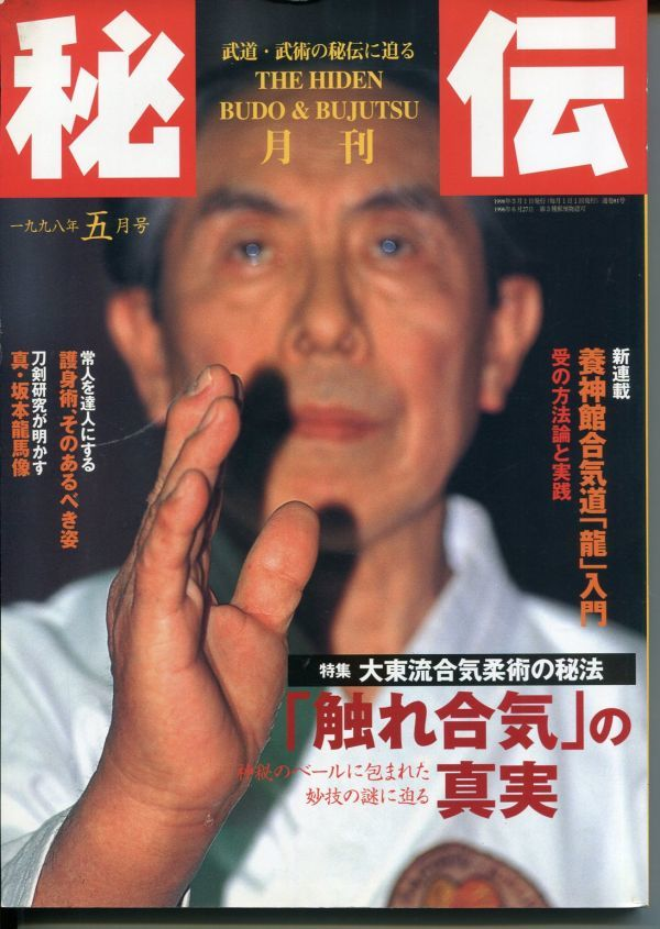 D221907 月刊秘伝 1998年5月 特集:「触れ合気」の真実 他_画像1