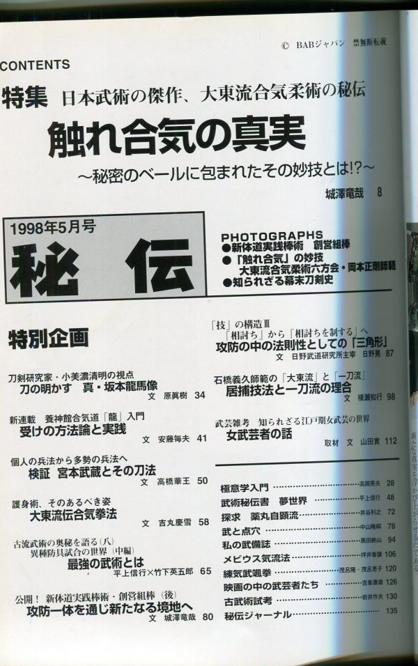 D221907 月刊秘伝 1998年5月 特集:「触れ合気」の真実 他_画像2